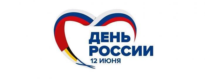 С праздником Вас Россияне!