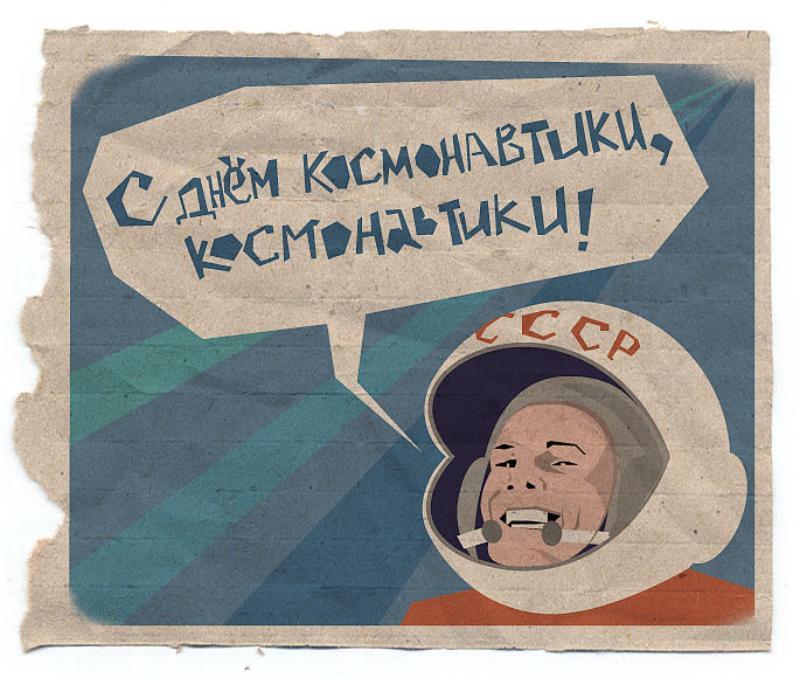 Целую, прикольные картинки с днем космонавтики