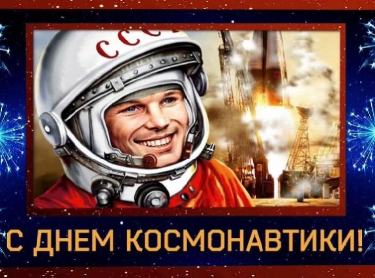 12 апреля - День Авиации и Космонавтики!