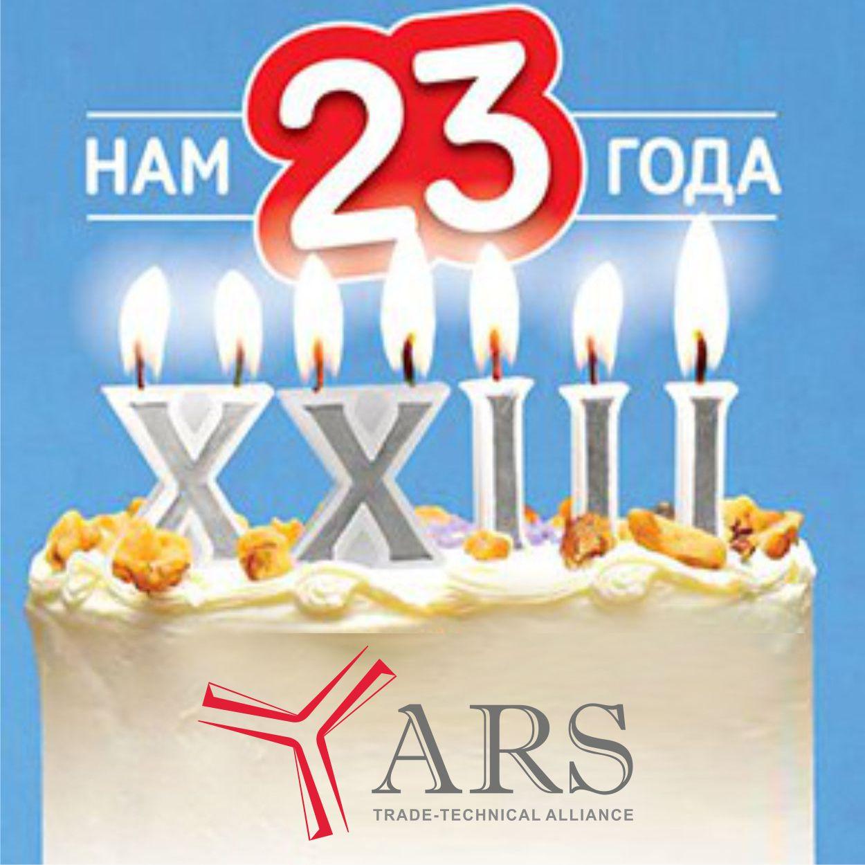 Поздравить с днем рождения с 23 летием